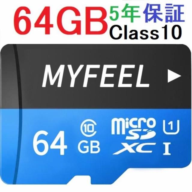 microSDカード 64GB Class10 MicroSDメモリーカード マイクロSDカード マイクロSD microSDXC メール便送料 MF-MSD-64G
