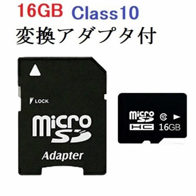 5枚セット SDカード MicroSDメモリーカード 変換アダプタ付 マイクロ SDカード 容量16GB Class10 sd-16g-5set
