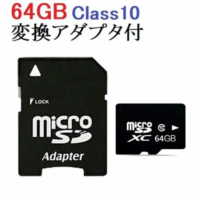 30枚セット SDカード MicroSDメモリーカード 変換アダプタ付 マイクロ SDカード 容量64GB Class10 sd-64g-30set