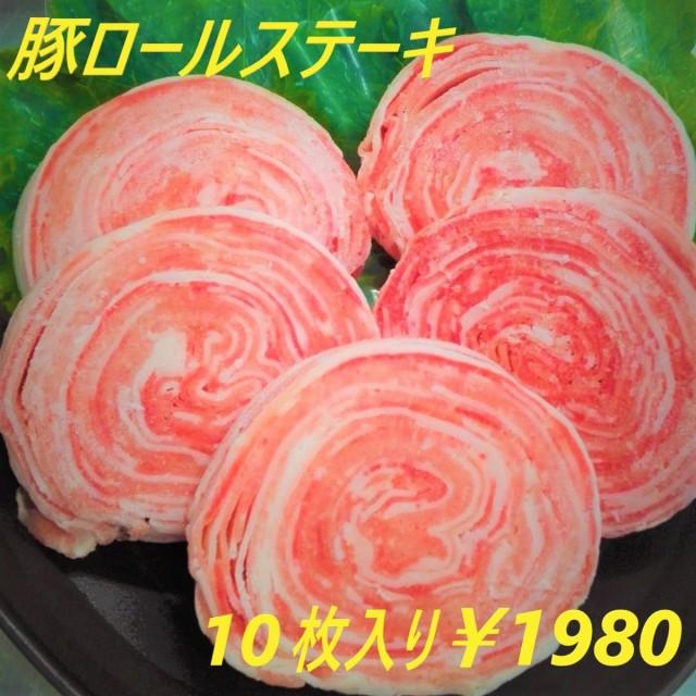 豚ロールステーキ 10枚入り 豚肉 焼肉 鉄板焼 ステーキ 特製スパイス付き とんかつ