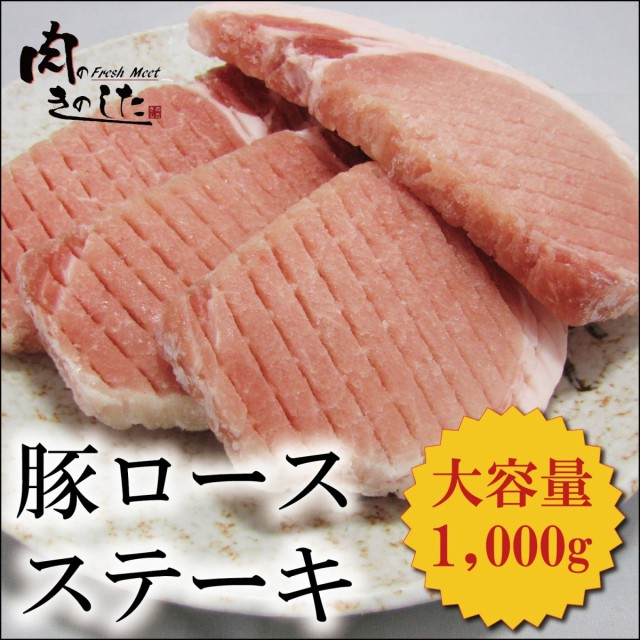 豚肉 豚ロースステーキ 10枚 【90〜110g】 約1kg 家計応援