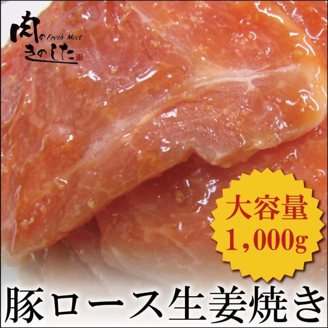 豚肉 送料無料 豚ロース 生姜焼き 1kg 味付き 家計応援 メガ盛り