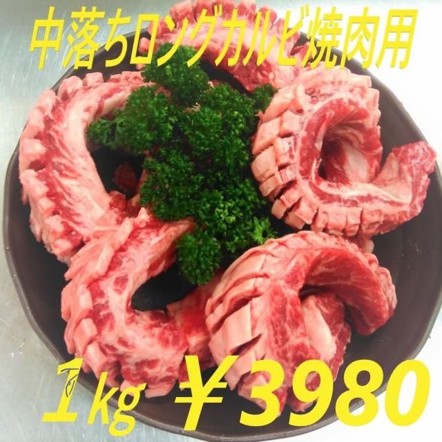牛肉 焼き肉 カルビ 中落ちカルビ 1kg ロングカルビ 焼肉 BBQ
