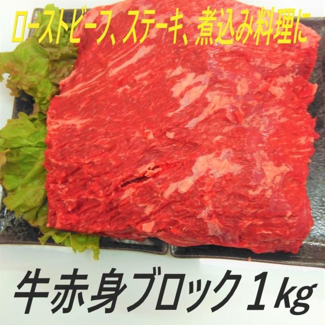 牛肉 赤身ブロック 1kg 焼肉 ローストビーフ ステーキ カレー 煮込み