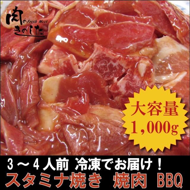 牛肉 豚肉 送料無料 スタミナ焼き 1kg 味付き 当店自慢 BBQ バーベキュー 焼肉 メガ盛り