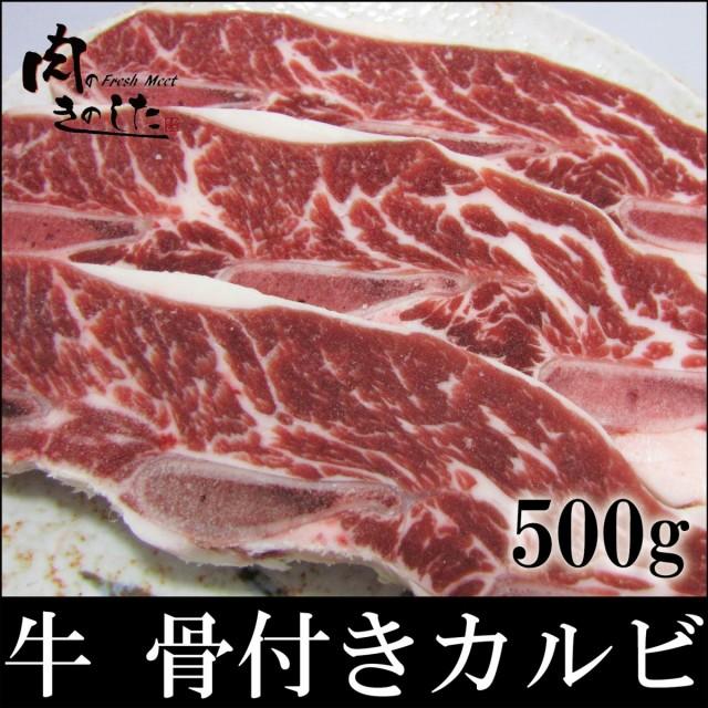 牛肉 送料無料 牛骨付きカルビ 500g 焼肉 BBQ 肉 業務用
