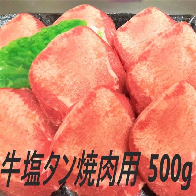 牛タン 送料無料 焼肉 バーベキュー BBQ 牛肉 500g