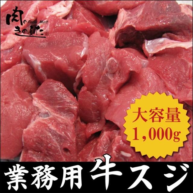 牛肉 牛すじ1kg 大容量 業務用 シチュー カレーに!!