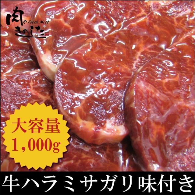 送料無料 牛肉 ハラミ(サガリ)味付き 1kg BBQ バーベキュー 焼肉 大容量