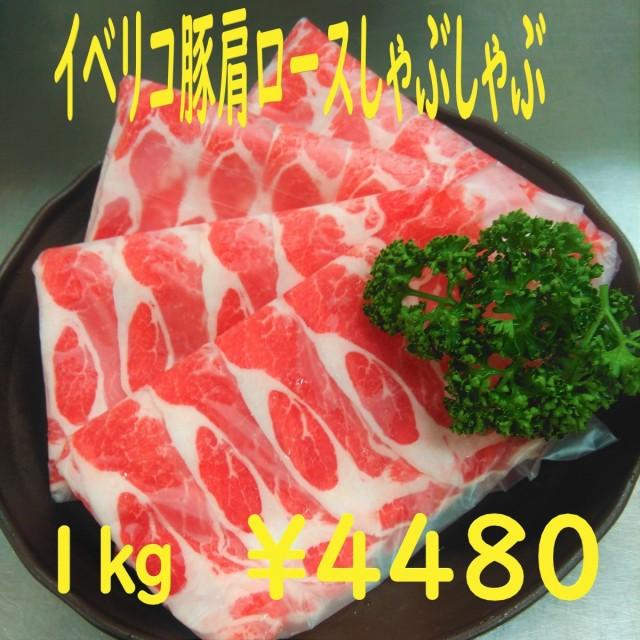 豚肉 イベリコ豚 肩ロース 薄切り 1kg しゃぶしゃぶ すき焼き カタロース