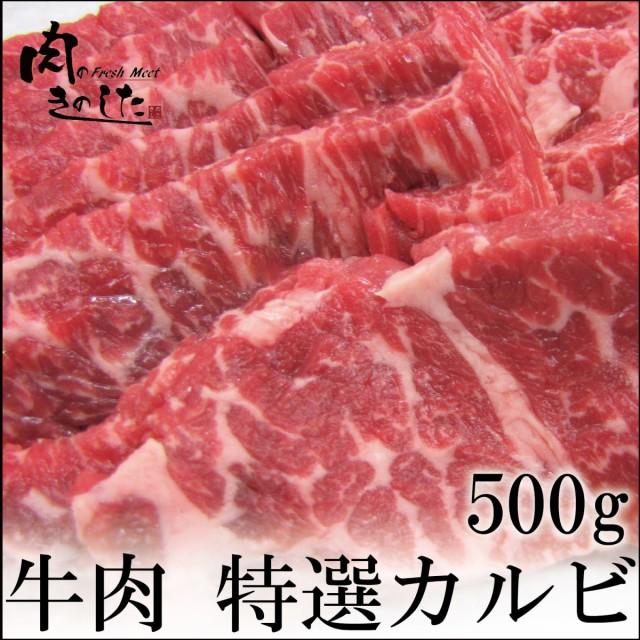 牛肉 送料無料 特選カルビ 500g BBQ カルビ バーベキュー 焼肉 カルビ焼肉