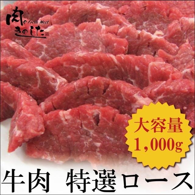牛肉 特選ロース 1kg BBQ バーベキュー 焼肉 大容量