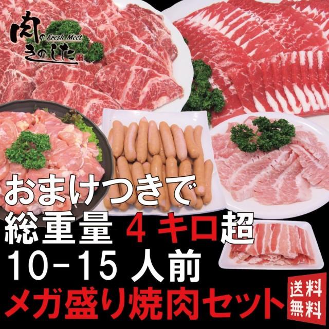 メガ盛り焼肉セット 10~15人前 今なら豚バラ300gおまけ!焼肉セット BBQセット 大容量 送料無料 牛肉