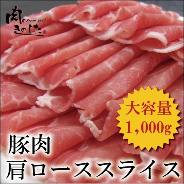 豚肉 送料無料 豚肩ロース 1kg うす切り しゃぶしゃぶ 業務用 大容量