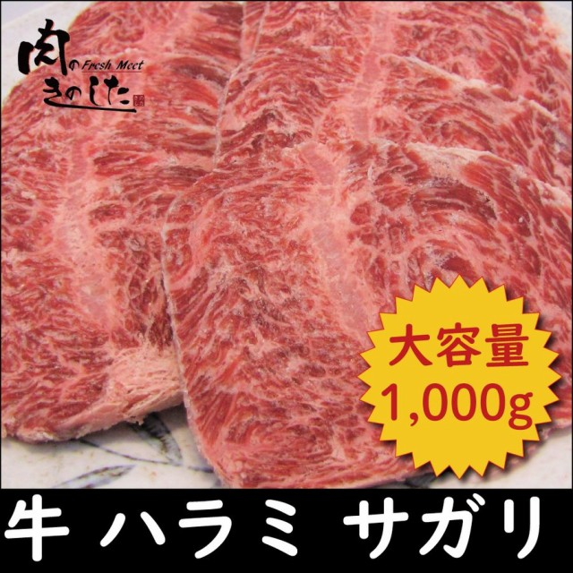 牛肉 焼き肉 ハラミ(サガリ) 1kg BBQ バーベキュー 焼肉 大容量 ハラミ肉 メガ盛り