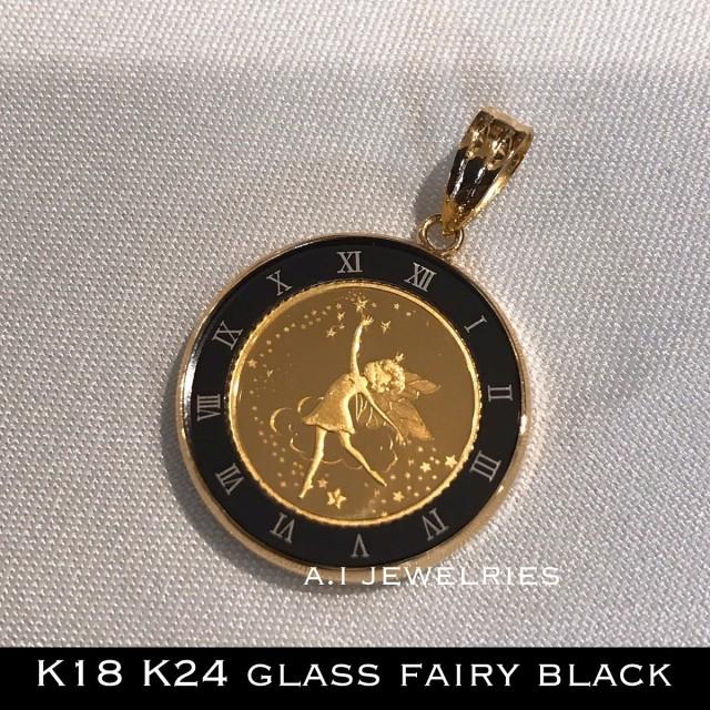 純金 コイン ペンダント fairy フェアリー 妖精 黒 black ガラス付き pendant k18 k24