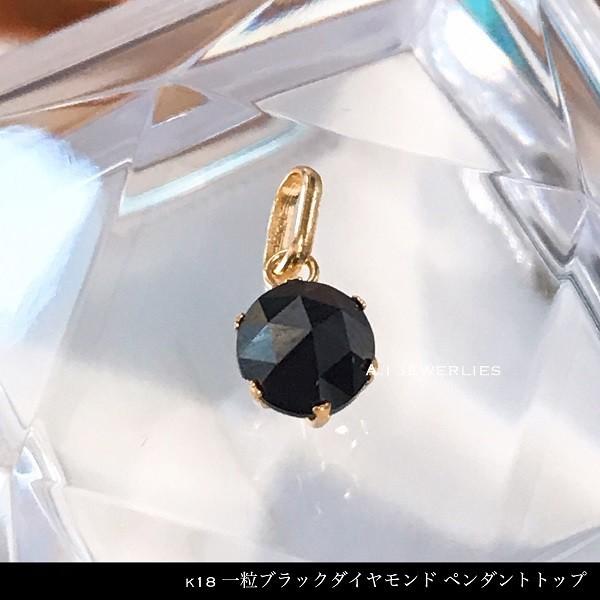 ペンダント 18金 天然石 ブラック ダイヤモンド トップ のみ / k18 black diamonds pendant top