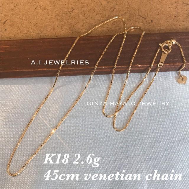 K18 18金 ベネチアン チェーン ネックレス スライドアジャスター レディース 新品 本物 45cm