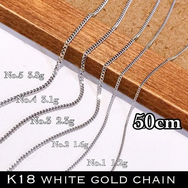 K18 ホワイトゴールド 50cm No.2 幅約1mm 約1.9g ネックレスチェーン 2面喜平 2cut メンズサイズ 男女兼用 K18WG