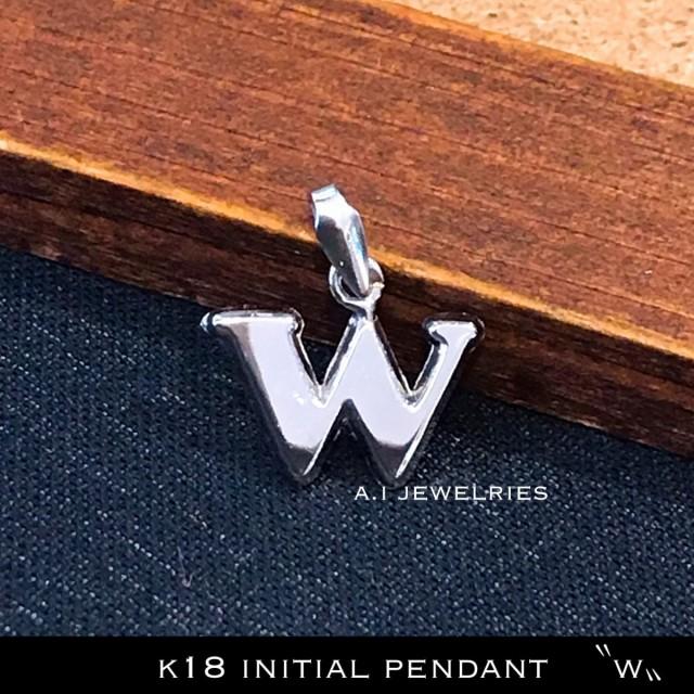 "k18 18金 ホワイトゴールド イニシャル ペンダント アルファベット W文字 / k18wg initial pendant ""W"""