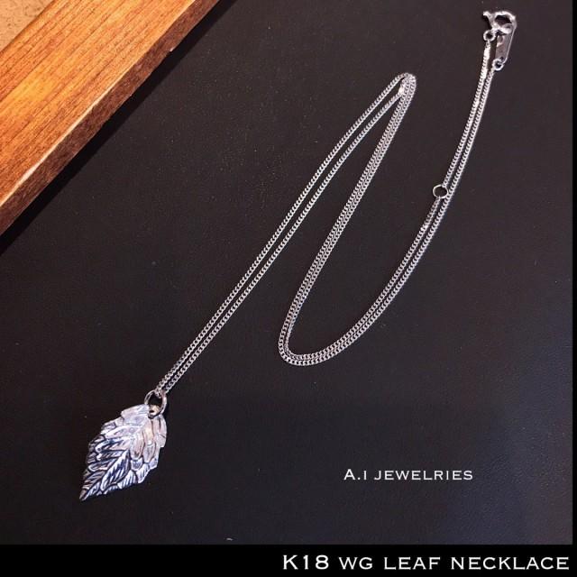 k18 WG 18金 ホワイト ゴールド leaf リーフ葉 葉っぱ デザイン ネックレス / k18 leaf design necklace