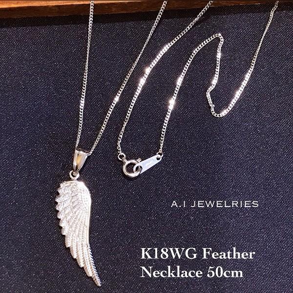 フェザー 18金ホワイトゴールド ネックレス メンズ 喜平 K18WG feather mens necklace 50cm 2面 2cut kihei