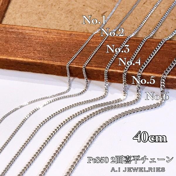 プラチナ850 ネックレス 40cm No.3 チェーン chain necklace pt850 レディース