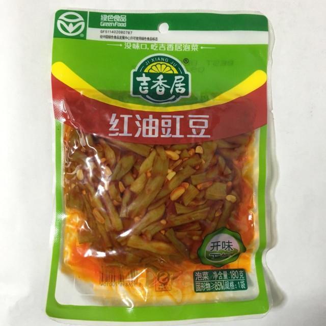 ささげ入りザーサイ 吉香居 紅油江豆 180g 中華食材 中国物産 ザーサイスライス おつまみ メール便送料無料
