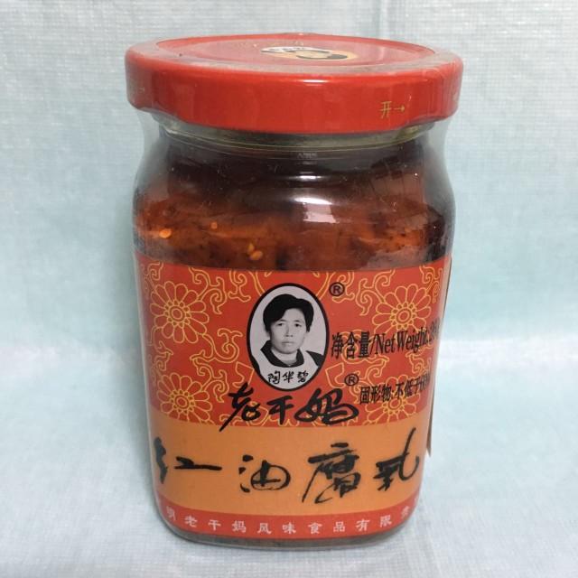 老干媽紅油腐乳 ふにゅう 260g 冷凍商品と同梱不可 中華食材 中華調味料