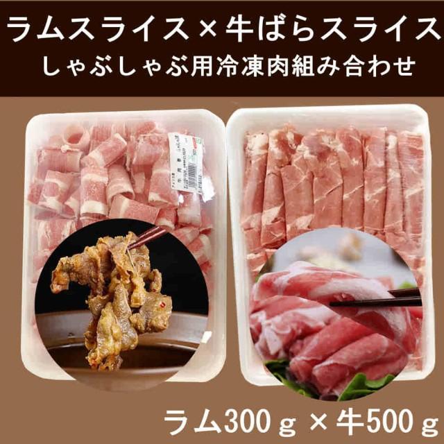 しゃぶしゃぶ肉組み合わせ 牛ばらスライス×ラムスライス 火鍋料理におすすめ 500g×300g  しゃぶしゃぶ肉 牛肉巻× 羊肉片 冷凍