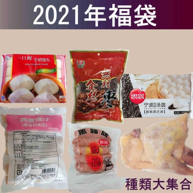 2021年福袋 六種類大集合 餃子×1 湯圓×1 丸鶏×1 鶏唐揚げ×1 ナツメ×1 ミルク饅頭×2 中華食材 送料無料 瓶の商品と同