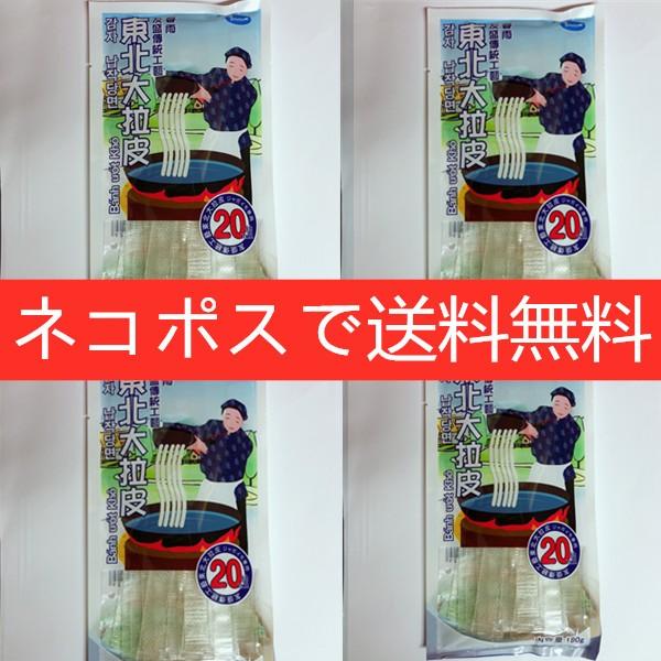 友盛東北大拉皮【4点セット】極太中国タンミョン 幅さ約20mm ツルツルもちもち弾力ある中国春雨 180g×4ネコポスで送料無料