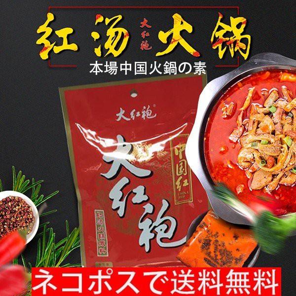 大紅袍だいこうほう 鍋の素 紅湯火鍋底料 辛口150g ネコポス送料無料 中華スープの素 しゃぶしゃぶ 中華調味料