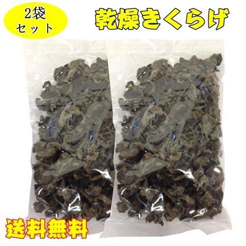 黒木耳【2袋セット】 キクラゲ 約85g×2 乾燥きくらげ 中華食材 メール便で送料無料