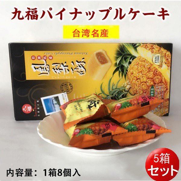 九福鳳梨酥(盒) 【5箱セット】パイナップルケーキ 台湾お土産