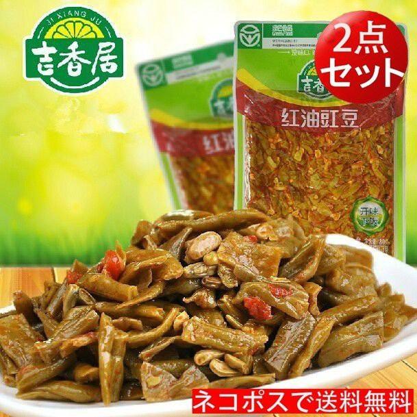 【2点セット】ささげ入りザーサイ 吉香居 紅油江豆 180g×2 中華食材 中国物産 ザーサイスライス おつまみ ネコポスで送料無料