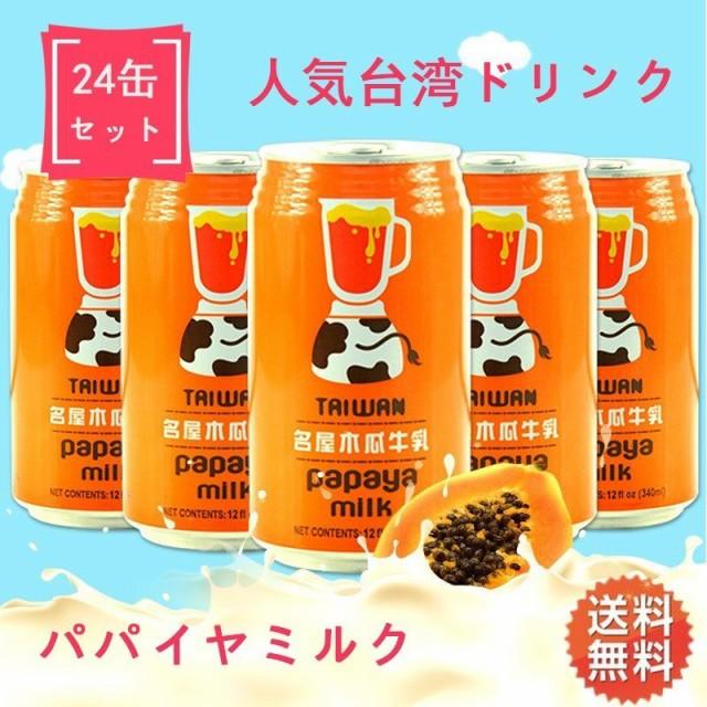 木瓜牛乳 【24缶セット】 パパイヤ・ミルク入りドリンク 340ml×24 人気台湾飲料 飲み物 送料無料 (北海道、沖縄以外)