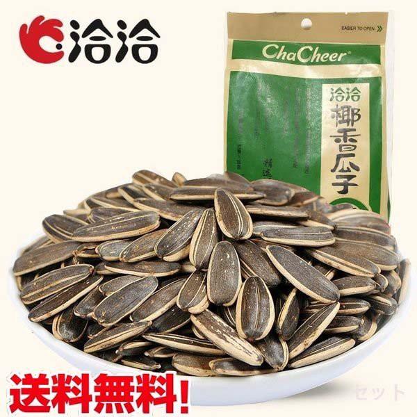 ココナツ風味ひまわりの種  食用洽洽(椰香)瓜子  チャチャ 260g  ネコポスで送料無料
