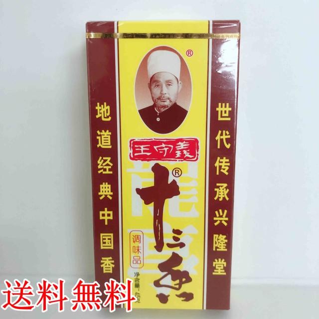王守義十三香 中華スパイス 40g 中国超人気ミックススパイス 炒め料理におすすめ 簡単に使える中華調味料 ネコポスで送料無料