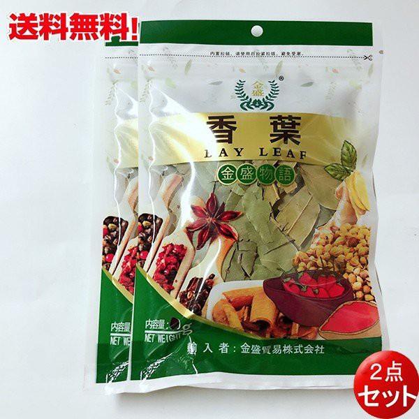 香葉 ゲッケイジュの葉 【2点セット】中華調味料 20g×2 ネコポスで送料無料