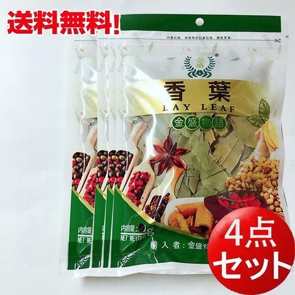 香葉 ゲッケイジュの葉 【4点セット】中華調味料 20g×4 ネコポスで送料無料