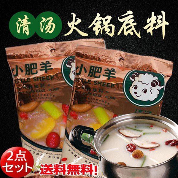小肥羊火鍋底料 (清湯)【2袋セット】130g×2 シャオフェイヤン火鍋の素 ネコポス送料無料 しゃぶしゃぶの素 中華食材
