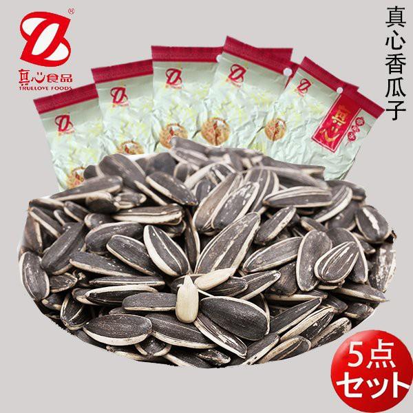 真心香瓜子 【5袋セット】食用ひまわりの種 300g×5 ナッツ おやつ 間食 中国お菓子 中華食材