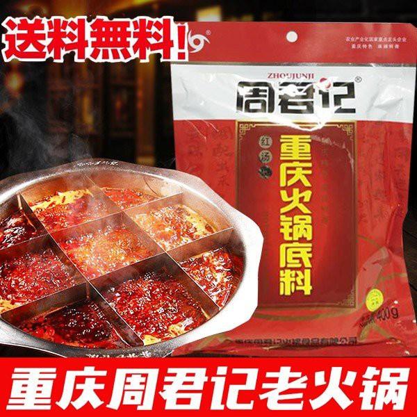 重慶火鍋の素 周君記重慶火鍋底料紅湯型 本格の辛口 400g ネコポスで送料無料