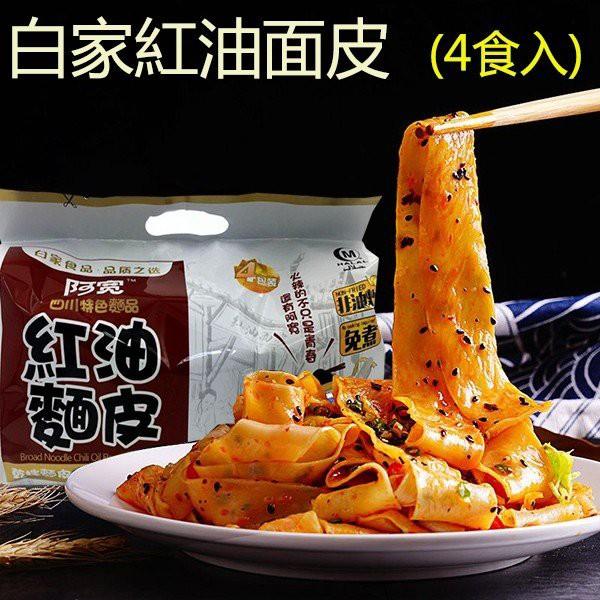 白家紅油面皮 酸辣味 インスタント 方便面 4食入 酸っぱくて辛味 四川風味 中華食品 420g