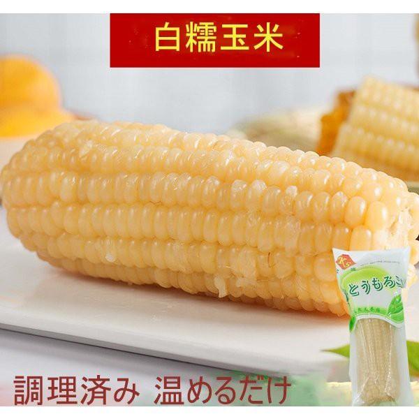 白糯玉米(1本入) 白いとうもろこし 調理済み 温めるだけ 250g