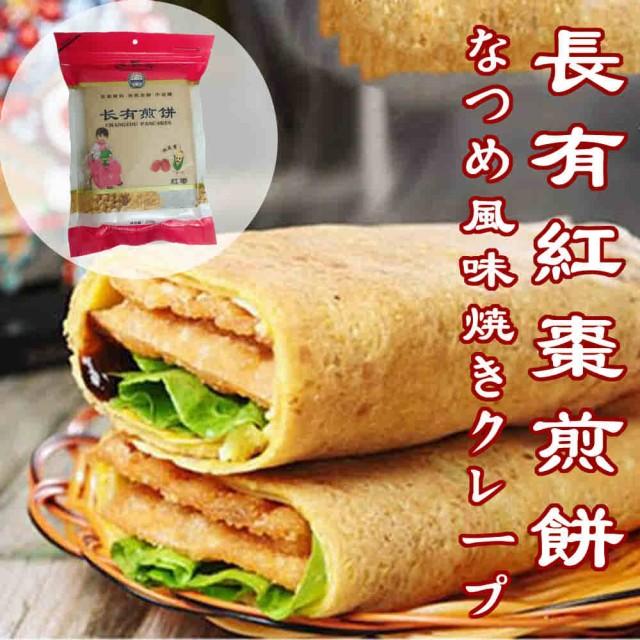 長有紅棗煎餅 なつめ風味焼きクレープ 中華食品 中華食材 220g