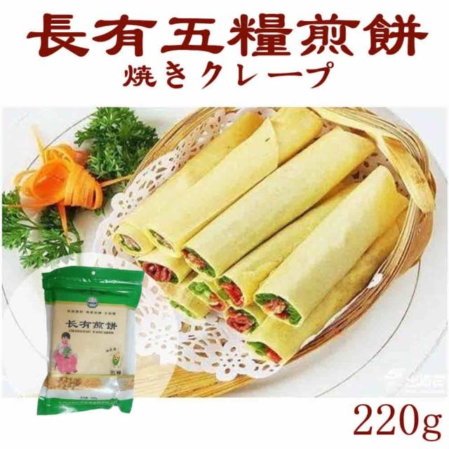 長有五糧煎餅 焼きクレープ 中華食品 中華食材 220g