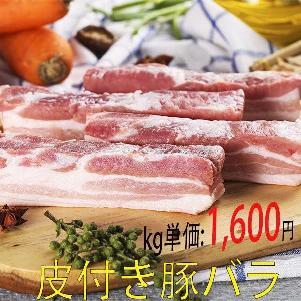 皮付き豚肉 豚バラ肉 かたまり 生 業務用 冷凍食品 不定貫約0.8~1.8kg前後 1kgあたり1600円 豚の角煮に