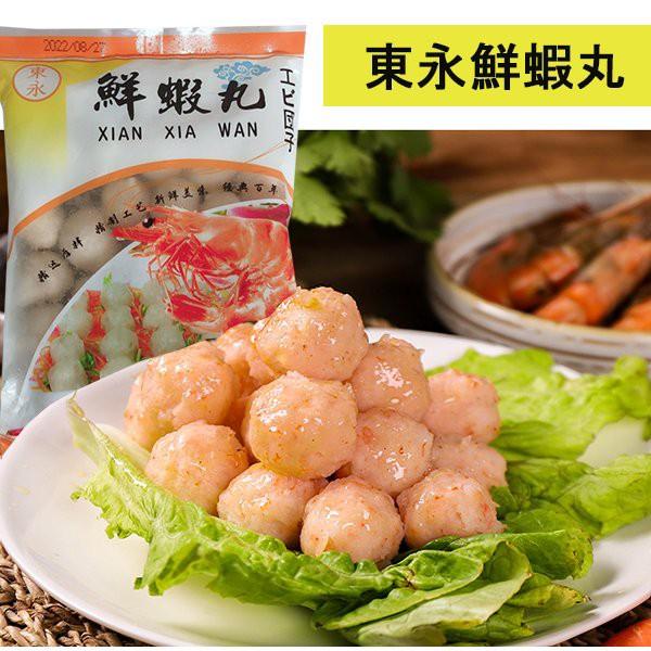 東永鮮蝦丸 400g エビ団子 冷凍商品 火鍋料理におすすめ ご注意:瓶の商品と同梱不可